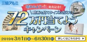 三協アルミ 72万円当てようキャンペーン